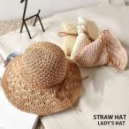 ショッピングストローハット 麦わら帽子 レディース ストローハット 帽子 たためる ハット UV対策 日焼け防止 新作 オシャレ カンカン帽