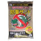 防草サンド 10kg (宅配便)(メーカー直送)(代引不可)