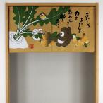 和風のれん 文字遊びのれん  大きなカブ 横85cm×高さ45cm(ゆうパケット対応商品)