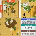 和風のれん 文字遊びのれん   大きなカブ 横85cm×高さ90cm(ゆうパケット対応商品)
