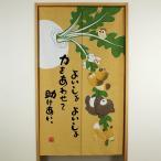 和風のれん  文字遊びのれん   大きなカブ 横85cm×高さ150cm(ゆうパケット対応商品)