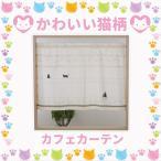 かわいい猫柄のカフェカーテン:ステッチキャット 幅110cm×高さ70cm