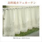 Yahoo!インテリアスペースナルミYahoo!店刺繍を施したシンプルなカフェカーテンです。カフェカーテン エンブスクエア幅150cm×高さ45cm 小窓・窓用カーテン 北欧 カフェ スタイルカーテン 新生活 激安