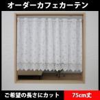 窓のサイズに合わせてサイズオーダー承ります「カフェカーテン UVカットサラサ 75cm丈」オーダーカフェカーテン ご希望の長さにカット カフェカーテン オーダー