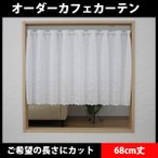 窓のサイズに合わせてサイズオーダー承ります「カフェカーテン ミラーストライプ小花 68cm丈」オーダーカフェカーテン ご希望の長さにカット カフェカーテン