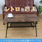 レトロな高さ45cm少し背の高い固定脚のテーブル  横80cm×奥行40cm×高さ45cm(運送サイズ140)