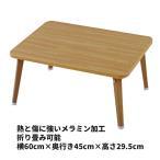 (運送サイズ119)簡易テーブル「熱と傷に強いメラミン加工テーブル60cm×45cm」ナチュラル ブラウン