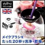 Yahoo!StylProStylPro スタイルプロ メイクブラシ専用 ウォッシャー&ドライヤー (10ml x 2 クリーナー付)送料無料 あすつく