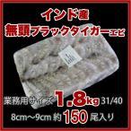 ブラックタイガー エビ 無頭 業務用 1.8kg 約150尾 8〜9cm 31 / 40