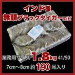 ブラックタイガー エビ 無頭 冷凍 業務用 1.8kg 約190尾入り 7�8cm 41 / 50