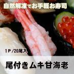 新鮮 尾付きムキ 生 甘えび 20尾入 寿司ネタ 業務用