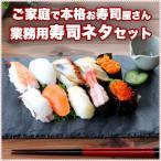お手軽 簡単 ちらし寿司 にぎり寿司が楽しめる 業務用 寿司ネタセット