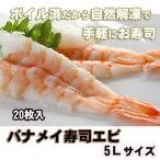 すしえび 5L(Va) ボイルバナメイエビ 寿司ネタ用 20尾入