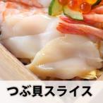 歯ごたえ抜群 旨い 天然 生 つぶ貝 スライス 20枚入 刺身 無添加 業務用 寿司ネタ