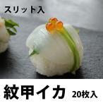 烏賊 - 紋 甲イカスリット入り 8g×20枚入り  寿司ネタ 業務用