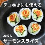 巻き 寿司 脂のりバツグン お刺身 トラウトサーモンスライス 7g 20枚入り