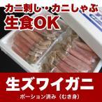 (ズワイガニ ずわいがに カニ 蟹 かに) 生ずわいガニ 1kg ロシア産 食べやすい むき身 ポーション 50本入 刺身 しゃぶしゃぶ