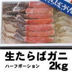 (タラバガニ たらばがに カニ 蟹 かに) 生たらばガニ 足 (ハーフポーション) 2kg キョクヨー