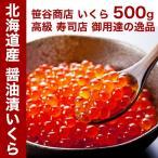 いくら醤油漬け 北海道産  笹谷商店 味付 500g  お歳暮 冬ギフトに対応可。