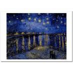 ゴッホ ローヌ川の星月夜 ジクレーポスター A2 (594ミリ×420ミリ)