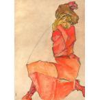 エゴン・シーレKneeling Female in Orange-Red Dress  ジクレーポスター(A2/420ミリ×594ミリ)四辺フチ無し