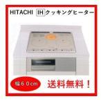 HT-K60S-S HITACHI IHクッキングヒーター 幅60cm シルバー