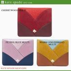 ケイトスペード アウトレット レディース 財布 二つ折り財布 kate spade レザー パッチワーク  スモール ウォレット WLRU5590 3色 新作 セール