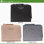 ケイトスペード アウトレット レディース 財布 二つ折り財布 kate spade joeley ボックス スモール Lジップ ビフォルド ウォレット WLRU5840 3色 新作 セール