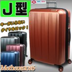 スーツケース Jサイズ ジャスト型 人気