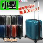 スーツケース キャリー 小型 Sサイズ 50cm 機内持ち込み キューブパクト