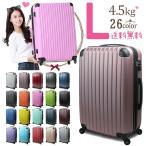 スーツケース キャリーバッグ 人気 大型 Lサイズ   超軽量  ダブルファスナー 7日〜14日用 FS 2000-L 全18色