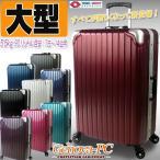 スーツケース 人気 大型 76cm Lサイズ TSAロック 軽量 アルミフレーム ジェノバPC