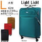 スーツケース ソフトケース 人気 超軽量 Lサイズ 旅行用品 ダブルファスナー ダブルキャスター ライトリチェット