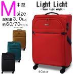スーツケース ソフトケース 人気 超軽量 Mサイズ 旅行用品 ダブルファスナー ダブルキャスター ライトリチェット