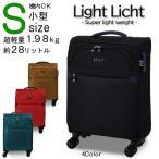 スーツケース ソフトケース 人気 超軽量 Sサイズ 旅行用品 ファスナー ダブルキャスター ライトリチェット