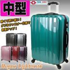 スーツケース 人気 中型 超軽量