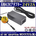 汎用スイッチング式ACアダプター 24V 2A 最大出力48W PSE取得品 出力プラグ外径5.5mm(内径2.1mm) 1年保証付
