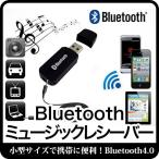 Bluetooth USB式 ミュージックレシーバー ワイヤレスオーディオレシーバー iPad/iPhone/スマホなどbluetooth発信端対応[送料無料]