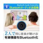 ショッピングbluetooth Bluetoothオーディオ送信機 オーディオトランスミッター  2人可 3.5mmステレオミニプラグ Bluetooth 4.0 ワイヤレス化