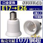 口金変換 アダプタ E17→E26  電球ソケット変換アダプター 2個セット