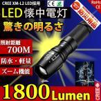 送料無料 LED懐中電灯 防災 超強力 1800lm CREE XMLT6 700m 強力 防災グッズ 強力 高輝度 LED ライト コンパクト アウトドア