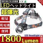 期間限定送料無料 高光量 LEDヘッドライト 懐中電灯 アウトドア 3モード 1800LM CREE XML T6 ヘッドランプ 防水防災 電池 充電器 USB充電 調節可