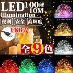 ショッピングクリスマスイルミネーション LEDイルミネーション ジュエリーライト USB式 便利 10m 100球 ワイヤー クリスマスライト