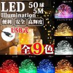 ショッピングイルミネーション LEDイルミネーション ジュエリーライト USB式 便利 5m 50球 ワイヤー クリスマスライト