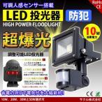 LED投光器 10W 100W相当 センサーライト 人感 屋外 昼光色 防犯ライト 駐車場 倉庫 防水加工 広角 防水