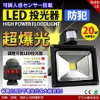 LED投光器 20W 200W相当 センサーライト 人感 3M配線付 屋外 昼光色 防犯ライト 駐車場 倉庫 防水加工 広角 防水