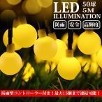 LEDイルミネーション ボール型 5m 50球 ストレート コントローラー付き 防雨 クリスマス ライト 電飾 飾り