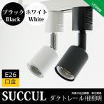 ダクトレール スポットライト E26 シーリングライト 天井照明 ライティングレール ライトレール 黒 白 電球別売り