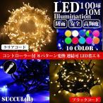 LED イルミネーション クリスマス ストレート ライト 10色可選 100球 10m 防雨 連結可 コントローラ付