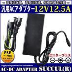 汎用スイッチング式ACアダプター 12V 12.5A 最大出力150W PSE取得品 出力プラグ外径5.5mm(内径2.1mm) 1年保証付